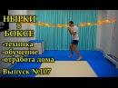 Нырки в боксе техника выполнения обучение отработка дома yshrb d jrct nt ybrf dsgjkytybz j extybt jnhf jnrf ljvf