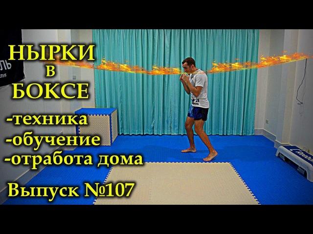 Нырки в боксе - техника выполнения, обучение, отработка дома yshrb d ,jrct - nt[ybrf dsgjkytybz, j,extybt, jnhf,jnrf ljvf