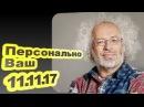 Алексей Венедиктов - Персонально Ваш... 11.11.17