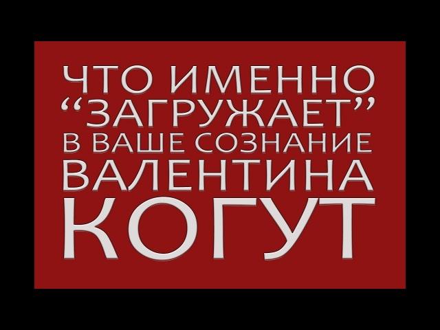 Выпуск 1 Что на самом деле загружает в ваше сознание Валентина Когут Президент РФ В В Путин