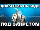Как разоряют и УБИВАЮТ ИЗОБРЕТАТЕЛЕЙ двигателей на воде. Почему беЗтопливные технологии под запретом?