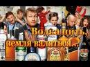 Веселая русская комедия ВОДКА ПИТЬ, ЗЕМЛЯ ВАЛЯТЬСЯ Молодежные русские комедии 2...
