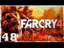 Far Cry 4 48 Штурм крепости верхом на слоне