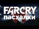 Пасхалки в Far Cry 1 1