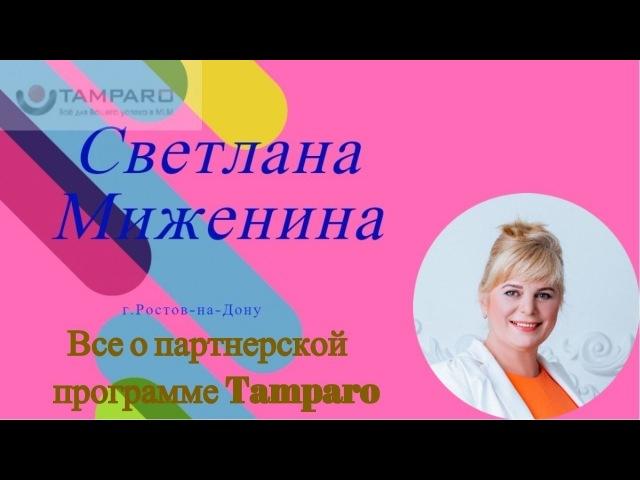 Заработок и все о партнерской программе Tamparo