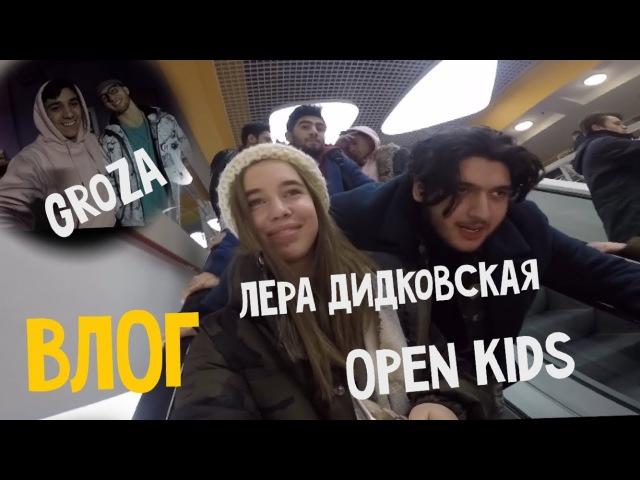 ВЛОГ | OPEN KIDS | ЛЕРА ДИДКОВСКАЯ | МУЗЫКАЛЬНЫЙ ДЕНЬ С АНДРО | GROZA