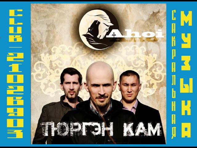 Тюргэн Кам альбом Ахой 2011