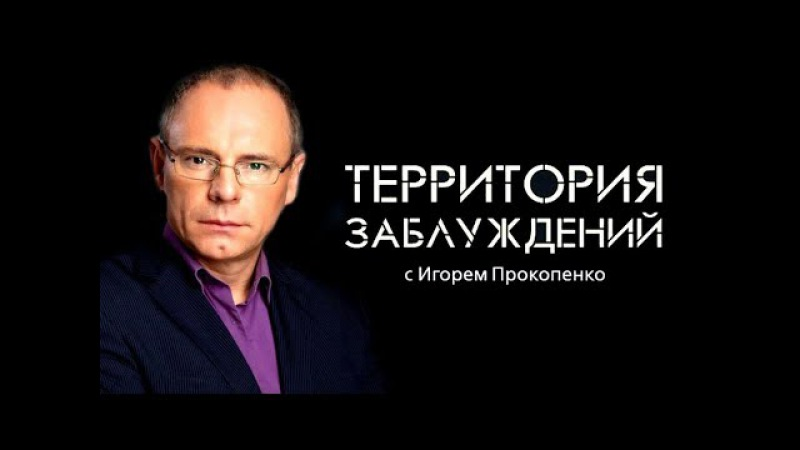 Территория заблуждений с Игорем Прокопенко (2017) © РЕН ТВ