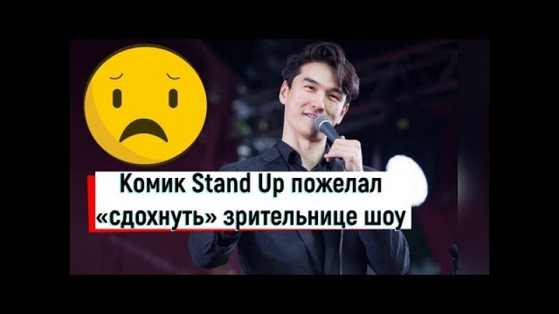 Комик Stand Up пожелал «сдохнуть» зрительнице шоу, узнавшей о смерти отца