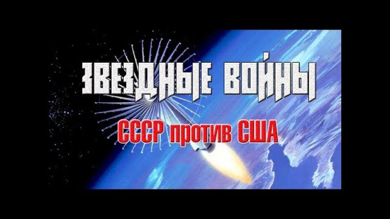 Звездные Войны. 2017. Космическое Противостояние СССР и США.