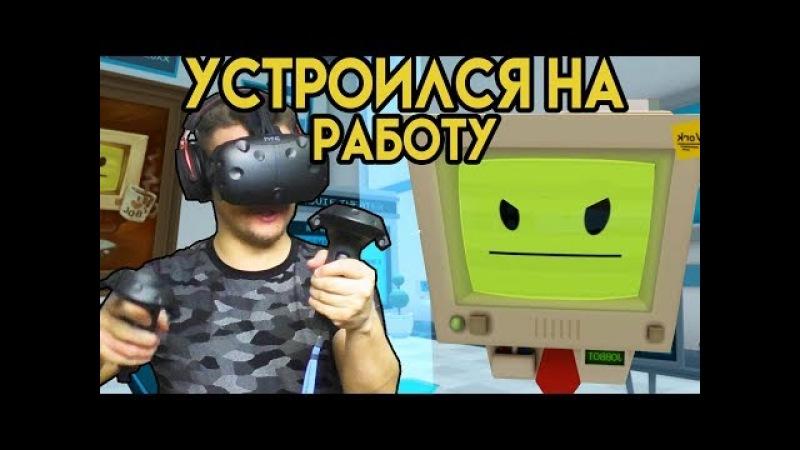 Job Simulator 1 (HTC Vive VR) | Глюк Устроился На Работу | упоротые игры