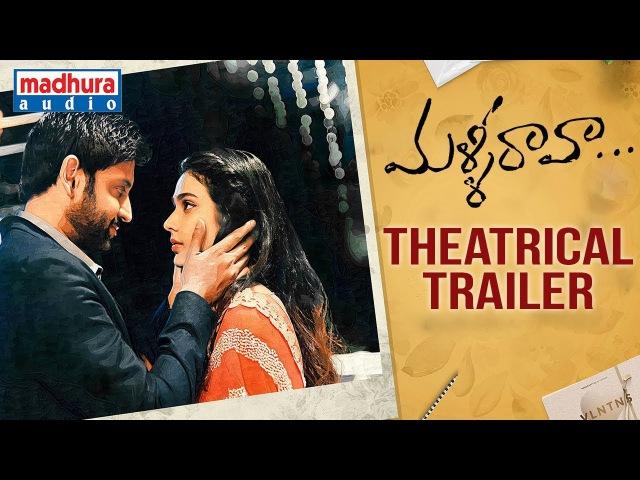 Malli Raava Theatrical Trailer | Sumanth | Aakanksha Singh | Gowtam Tinnanuri | Shravan Bharadwaj
