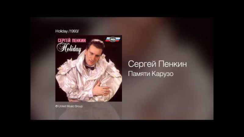 Сергей Пенкин - Памяти Карузо - Holiday /1993/