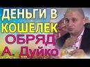 МАГНИТ ДЛЯ ДЕНЕГ В КОШЕЛЁК. Обряд Андрея Дуйко школа Кайлас