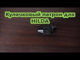 Многофункциональный Патрон для ХИЛЬДА.