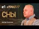 1 Конференция WAVE17 Артур Симонян Сны