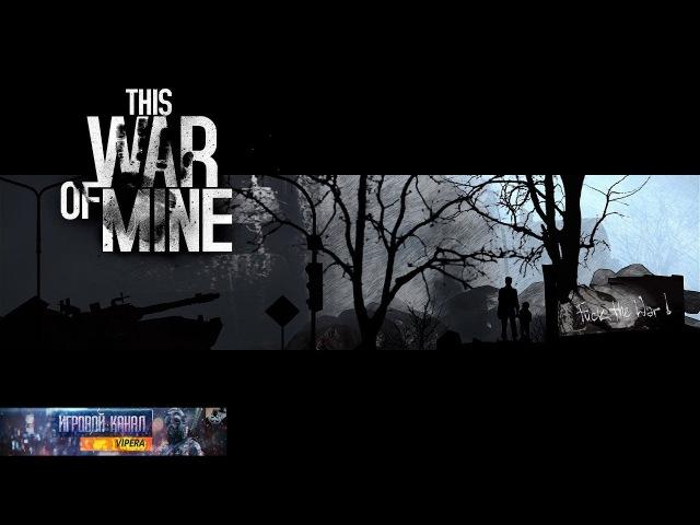 Прохождение This War of Mine -2- Отец и дочь.В поисках дочери