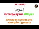 АЛЛАДАН КҮНІНЕ 700 РЕТ КЕШІРІМ СҰРАҢЫЗ ӨТЕ ОҢАЙ