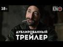 Цепной пёс 2017 русский дублированный трейлер