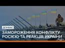 Донбас Замороження конфлікту Росією та реакція в Україні Ваша Свобода