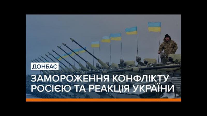 Донбас. Замороження конфлікту Росією та реакція в Україні | «Ваша Свобода»
