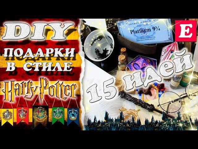 DIY Подарки в стиле Гарри Поттера своими руками * 15 ИДЕЙ для коллекции Поттеромана * Eva-Konfetti