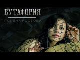 Полина Ростова - Бутафория (Official Audio 2016)