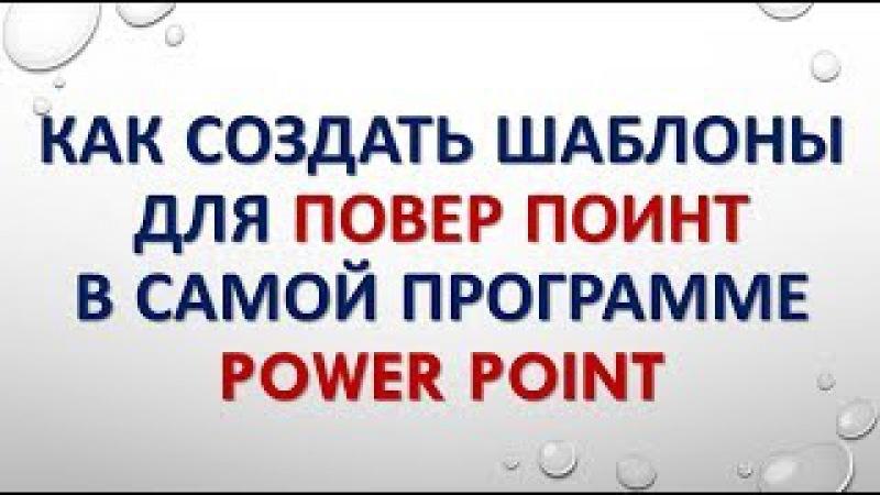 Как создать шаблоны для Повер Поинт в самой программе Повер Поинт Power Point