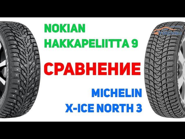 Сравнение шины Nokian Hakkapeliitta 9 против Michelin X-Ice North 3 на 4 точки. Шины и диски 4точки