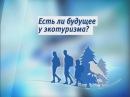 ток-шоу Главная тема 17 07 2017 Экотуризм