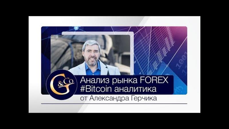 Поразительно! Как отработали уровни А.Герчика ✦ Анализ рынка Форекс 15.01.18 с Алек ...