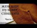 ВЯЖИ СО МНОЙ ПУЛОВЕР С V ОБРАЗНЫМ ВЫРЕЗОМ СПИЦАМИ РУКАВА Часть 3 Mariya VD
