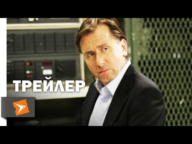 Обмани Меня (2009) - русский трейлер
