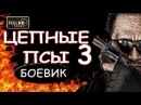 РЕДКИЙ ФИЛЬМ! ЦЕПНЫЕ ПСЫ 3 РОССИЙСКИЕ БОЕВИКИ 2018