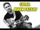 Solar Solo tips