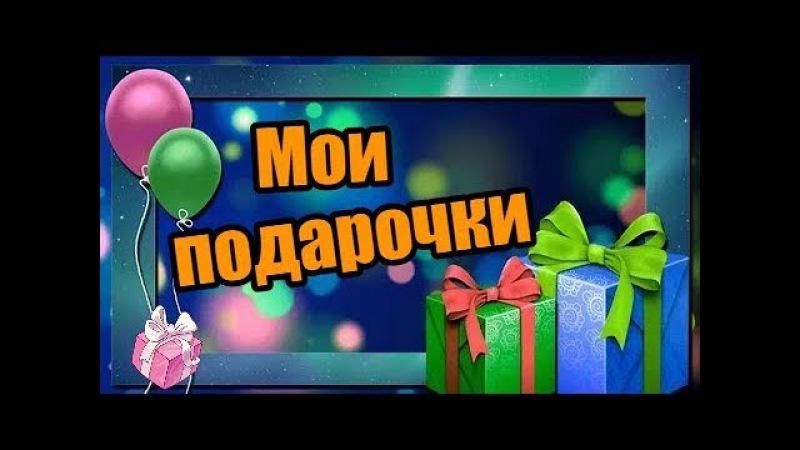 Мои подарочки от Святого Николая🎁Всех с праздником