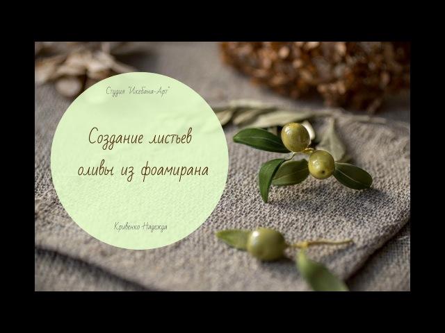 Листья оливы из фоамирана. Легкий способ создания