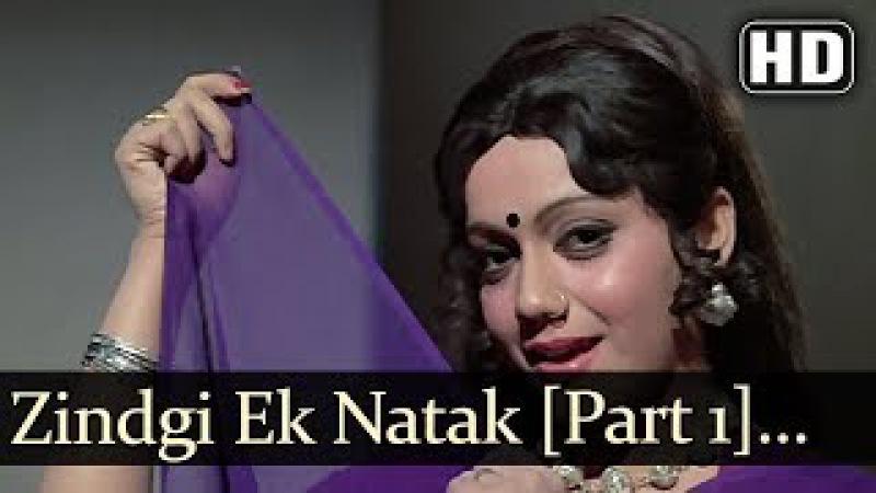Zindagi Ek Naatak Hai Part 1 (HD) - Naatak Song - Moushumi Chatterjee - Jayshree T - Asha Bhosle