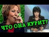 Мария Лондон жестко разносит Валентину Матвиенко!!!