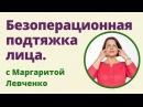 БЕЗОПЕРАЦИОННАЯ ПОДТЯЖКА ЛИЦА 1 Маргарита Левченко