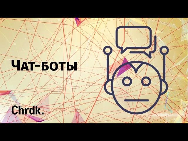 Чердак - Чат-боты. Лаборатория нейронных сетей МФТИ