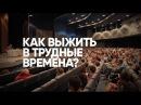 Переход на высший уровень Какие качества нужны человеку Лазарев С Н из семинара 5 01 2018
