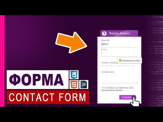 Эффект плавающего текста в фокусе Contact Form на CSS и jquery