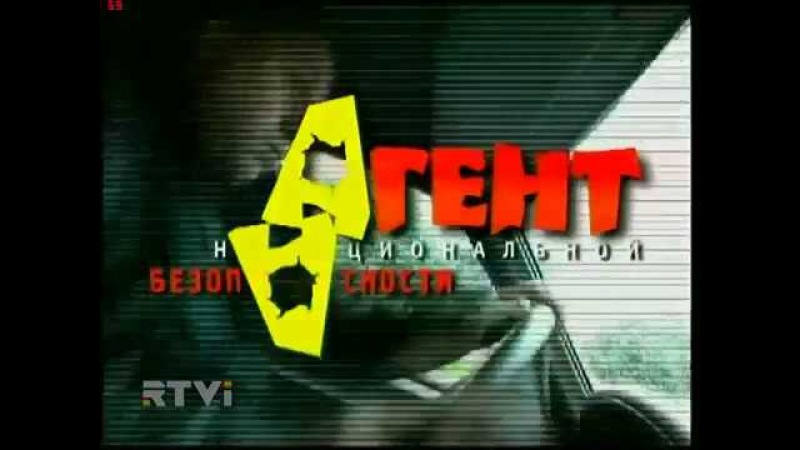 Агент национальной безопасности 1 сезон 8 серия Легион на канале RTVI
