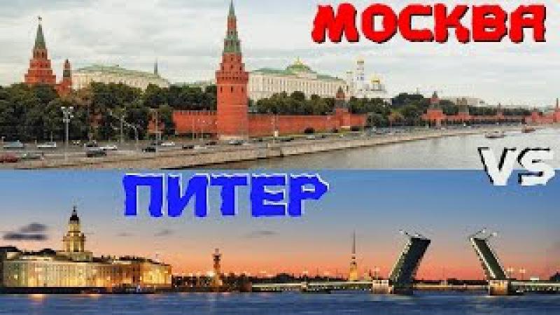 Москва или Питер - куда лучше переезжать?