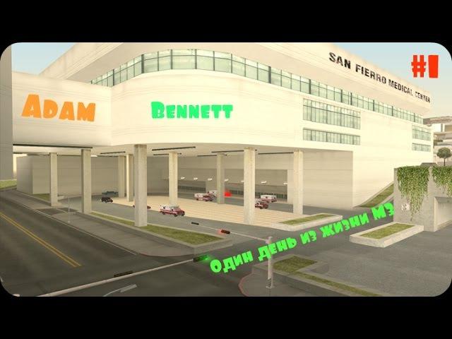 SAMP - DRP | Trilliant - Один день из жизни МЗ 1