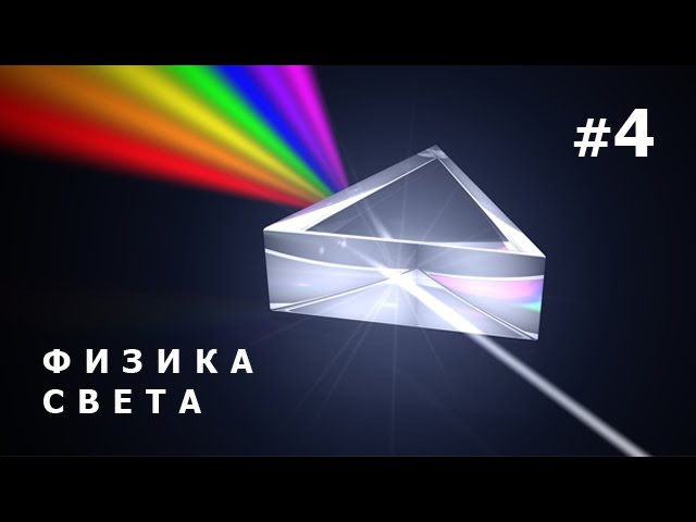 Физика света. Фильм 4. Свет и атомы abpbrf cdtnf. abkmv 4. cdtn b fnjvs