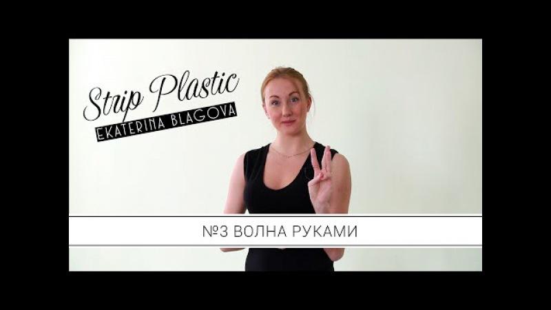 Strip-Plastic. Стрип-пластика Видео Урок № 3