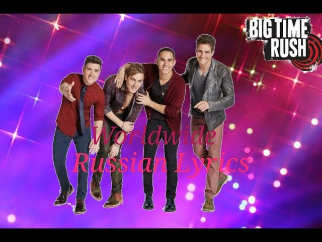 Big Time Rush - Worldwide. Russian Lyrics.