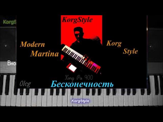 KorgStyle - Бесконечнось (Korg Pa 700) EuroDisco